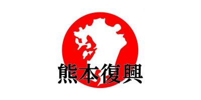 熊本復興マーク