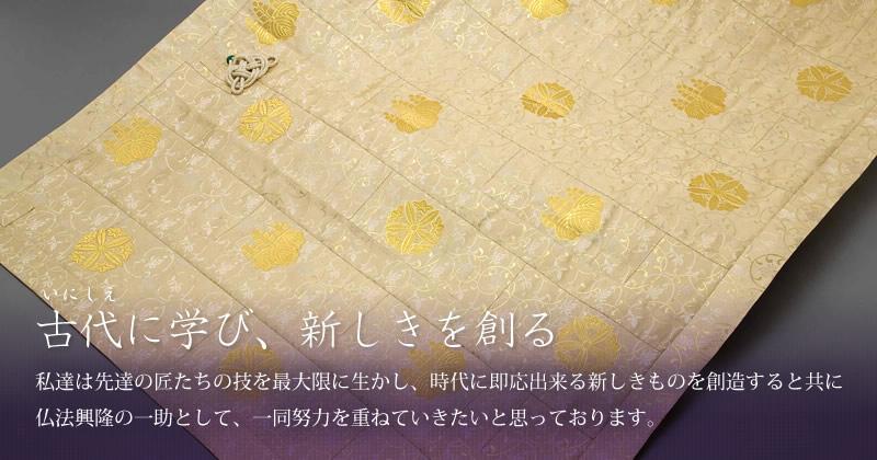 木崎勉法衣仏具店